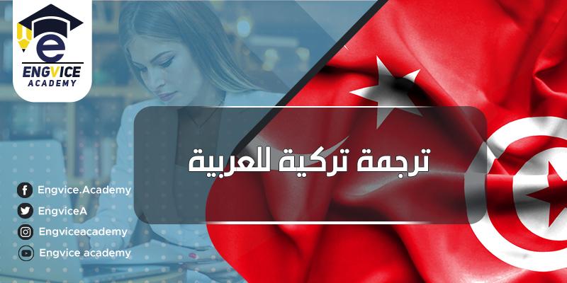 ترجمة تركية عربية