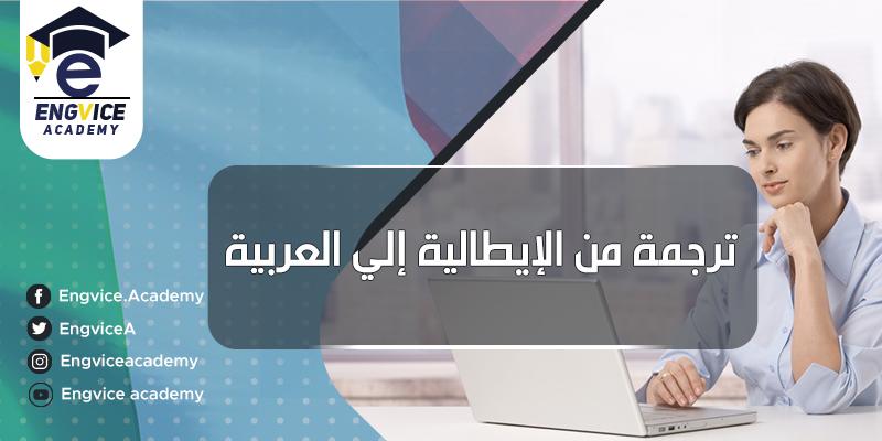 ترجمة من الايطالية إلي العربية