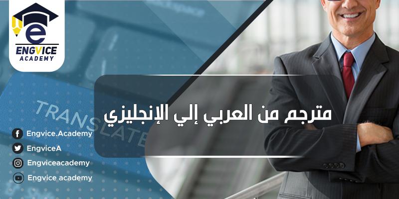 مترجم من العربي الى الانجليزي