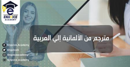مترجم الماني عربي