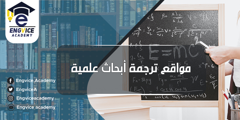 مواقع ترجمة ابحاث علمية على يد مترجم علمي محترف