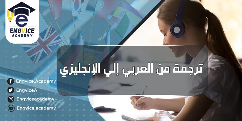ترجمة من العربي الى الإنجليزي