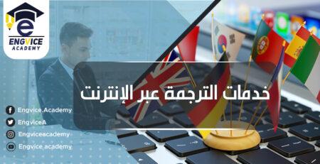 خدمات الترجمة عبر الانترنت