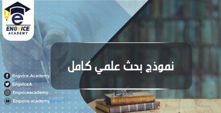 نموذج بحث علمي جامعي