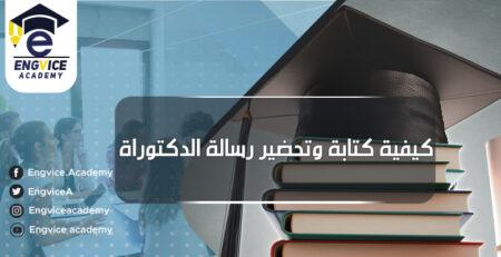 كيفية تحضير رسالة الدكتوراه