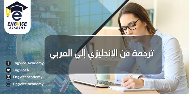 ترجمة من الإنجليزي الي العربي