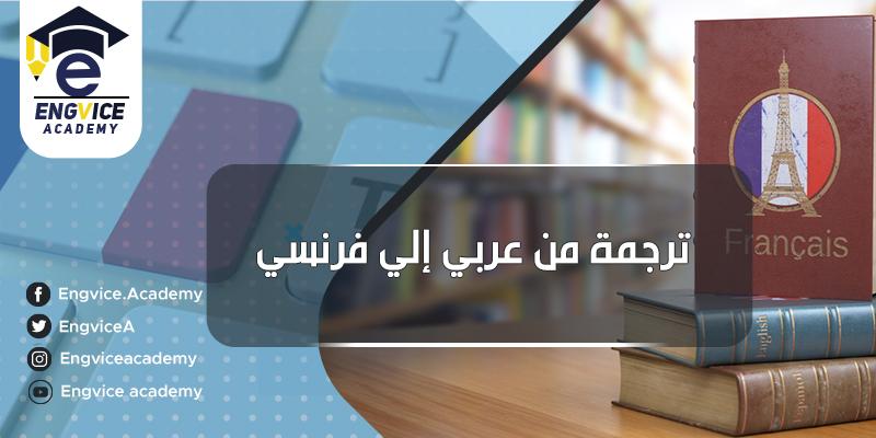 ترجمة من عربي إلي فرنسي