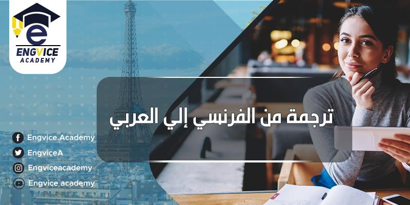 ترجمة من الفرنسي الي العربي