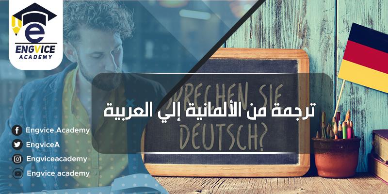 ترجمة من الألمانية الي العربية