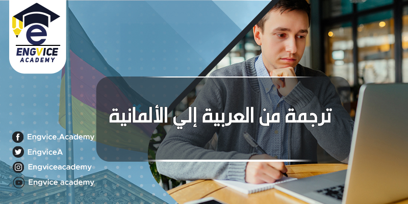 الترجمة من العربية إلي الألمانية