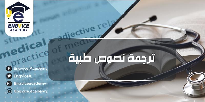 ترجمة النصوص الطبية